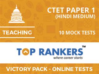 CTET PAPER 1 (HINDI MEDIUM)