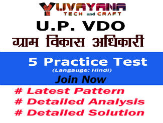 Online test series video lectures books and study material for up village development officer online test series by yuvayana fandeluxe Gallery